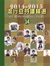 流行豆芽譜精選2014-2015 第14冊(五線譜、豆芽譜、樂譜:適用鋼琴、電子琴)