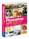 Photoshop平面廣告設計:設計素人必學300+招