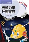 升科大四技-機械力學升學寶典(2017最新版)(附解答本)