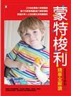 蒙特梭利精華全解讀:20世紀最偉大教育聖經,義大利原著精選&當代專家導讀,最適合華人父母的蒙氏教育實踐版