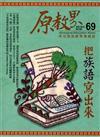 原教界-原住民族教育情報誌69(105/06)