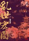 亂世宏圖(卷一):訴衷情