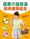 蔬果汁蔬菜湯:超級健康瘦身