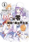 Re:從零開始的異世界生活(6)(限定版)