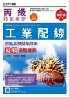 丙級工業配線術科通關寶典-2016年增訂版