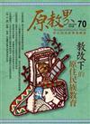 原教界:原住民族教育情報誌70(105/08)