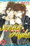 STAR☆Flight-超偶戀人(特裝版)