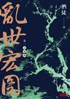 亂世宏圖(卷二):永遇樂