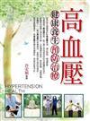 高血壓健康養生預防治療(圖文版)