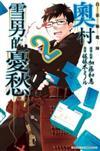 白領驅魔師 奧村雪男的憂愁(2)