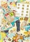 書店裡的骷髏店員本田(1)