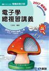 升科大四技-電子學總複習講義(全)(2017最新版)(附解答本)