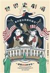 世界史劇場 美利堅合眾國的誕生