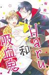 Haru和吸血鬼(全)