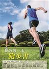 我的第一本跑步書(QR code影片教學)
