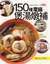 150 種電鍋煲湯燉補