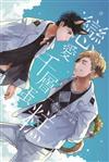 戀愛千層蛋糕(全)(二刷附錄版)