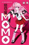 戀惡魔♥MOMO(全)