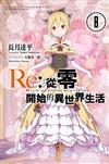 Re:從零開始的異世界生活(8)(雷姆珍藏版)