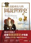 寫給所有人的圖說世界史(下): 這樣看圖讀歷史超有趣,266張精美圖片+大師畫作,讓你秒懂世界史