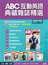 ABC互動英語典藏雜誌精選合訂本6期DVD-ROM版(2016年1-6月)