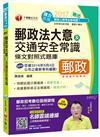 2017年中華郵政(郵局)招考郵政法大意及交通安全常識條文對照式題庫[專業職外勤]