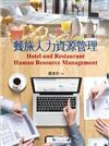 餐旅人力資源管理(第二版)