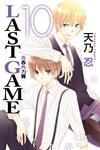LAST GAME 青春角力賽(10)