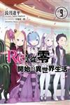 Re:從零開始的異世界生活(9)(限定版)