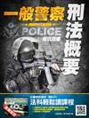 刑法概要完全攻略(一般警察考試適用)(贈法科輕鬆讀雲端課程)(106年全新版本)
