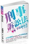 刑事訴訟法:爭點隨身書-2017律師.司法官.司法特考(保成)