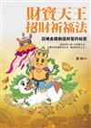 財寶天王招財祈福法:召喚金錢創造財富的秘密