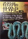 看得到的世界史(上)