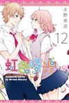 虹色時光(12)