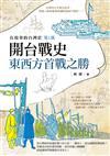 開台戰史:東西方首戰之勝 (有故事的台灣史 第1部)