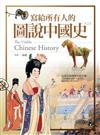 寫給所有人的圖說中國史(上): 這樣看圖讀歷史超有趣,228件稀世文物+名家畫卷,讓你漫遊中國5000年