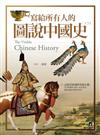 寫給所有人的圖說中國史(下): 這樣看圖讀歷史超有趣,210件稀世文物+名家畫卷,讓你漫遊中國5000年
