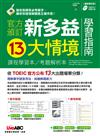 官方頒訂新多益13大情境學習指南(最新修訂版)