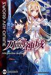 Sword Art Online 刀劍神域(18) Alicization lasting