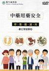 中藥用藥安全-停、看、聽、選、用(DVD)