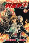 新假面騎士SPIRITS(13)