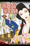 歌舞伎華之戀(10)