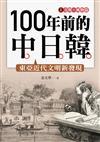 100 年前的中日韓(1):文明‧風物篇