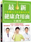 最新健康食用油全圖解 :日本3大名醫教你用對油,徹底遠離癌症、失智、心血管疾病,改善視力、預防過敏!