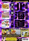 北海道 札幌 富良野 小樽 食玩買終極天書 17~18全新Update四季版(總第39版)