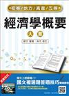 經濟學概要(大意)(初等、地方、高普考、五等適用)(贈國文複選題答題技巧雲端課程)(106年最新版)