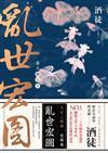亂世宏圖(卷五):朝天子