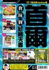 首爾 食玩買終極天書17~18全新Update版(總第47版))