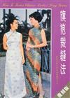 旗袍裁縫法(復刻版)