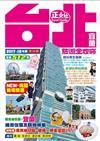 台北宜蘭旅遊全攻略 2017-18年版(第44刷)